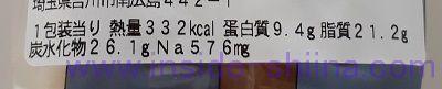 ふんわりコッペのたまごサラダ(セブン)栄養成分表示