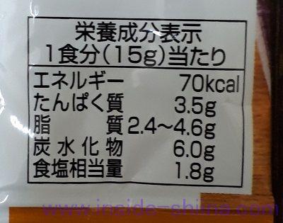 豚汁(アマノフーズ)栄養成分表示