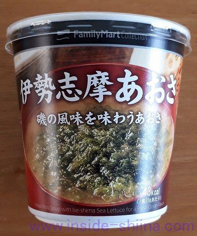 伊勢志摩あおさ(ファミマ)