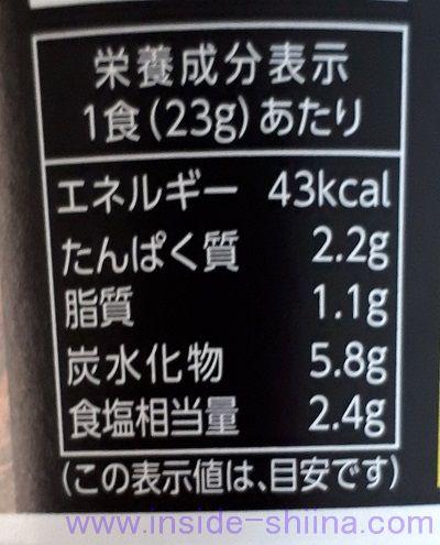伊勢志摩あおさ(ファミマ)栄養成分表示