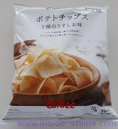 ポテトチップス2種のうすしお味(ファミマ)