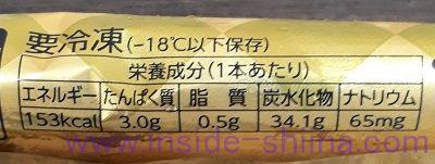 ゴールドあずきバー(井村屋)栄養成分表示