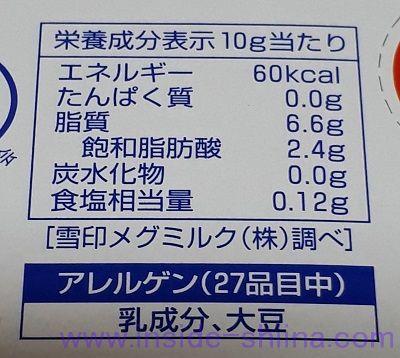 雪印メグミルクネオソフト栄養成分表示