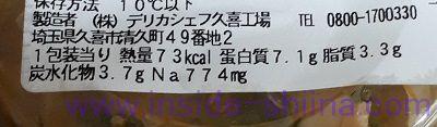 生姜でさっぱり!蒸し鶏とザーサイ(セブン)栄養成分表示