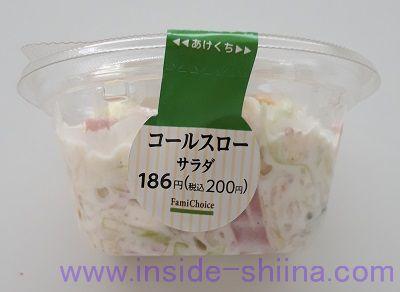 コールスローサラダ(ファミマ)