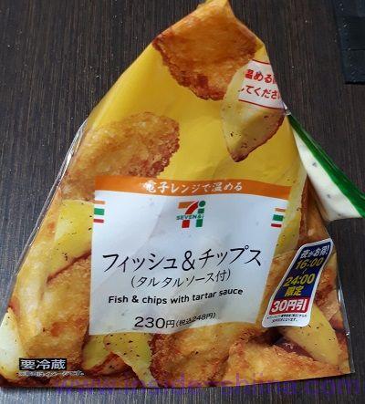 フィッシュ&チップス(タルタルソース付)(セブン)