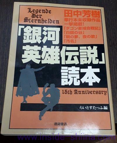 「銀河英雄伝説」読本