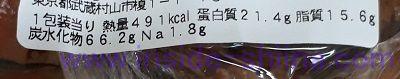 ピリ辛ガーリック!ナスと挽肉のトマトソース(セブン)栄養成分表示