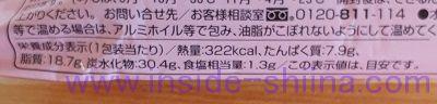 カレーパン(ファミマ)栄養成分表示