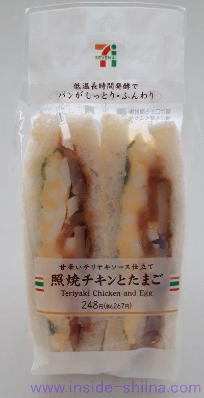 照焼チキンとたまご(セブン)