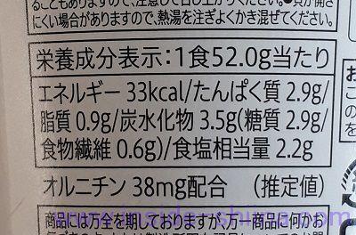 殻付きしじみ(セブン)栄養成分表示