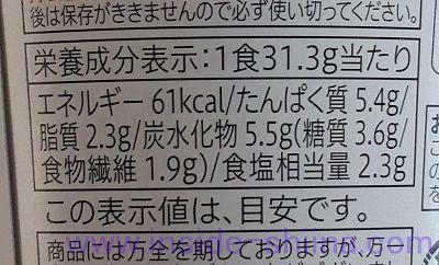 ひきわり納豆汁(セブン)栄養成分表示
