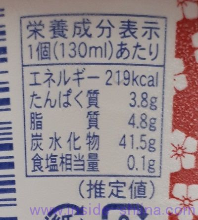 桔梗信玄餅アイス プレミアム栄養成分表示