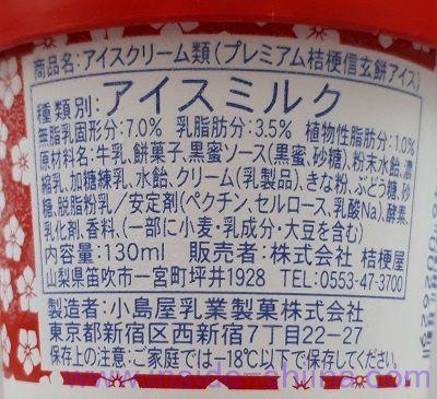 桔梗信玄餅アイス プレミアムはアイスミルク