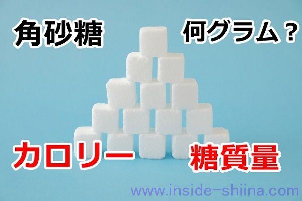 糖質制限 角砂糖1個当りのカロリーと糖質量
