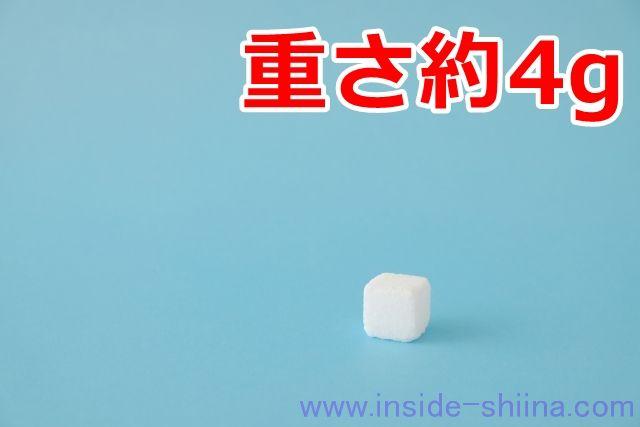角砂糖1個は何グラム
