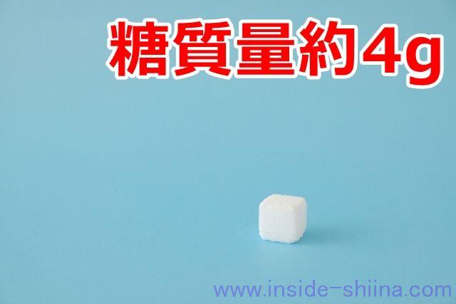 角砂糖1個の糖質量は