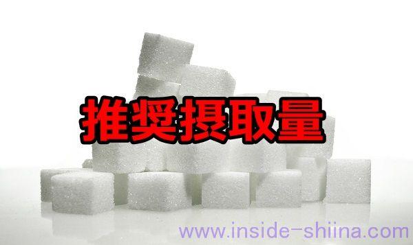 1日の糖分摂取量の推奨値は