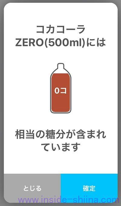 コカ・コーラゼロ角砂糖は0個