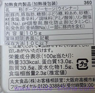 燻製あらびきウインナー(ファミマ)栄養成分表示