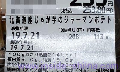 北海道産じゃが芋のジャーマンポテト栄養成分表示