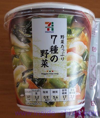 7種の野菜(セブン)