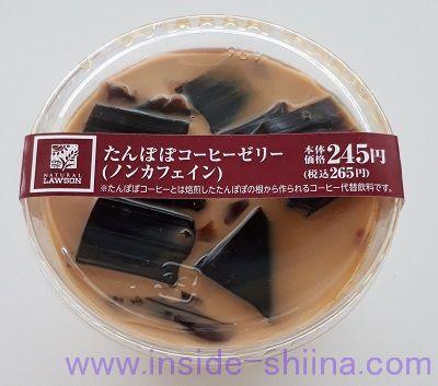 たんぽぽコーヒーゼリー(ノンカフェイン)(ローソン)