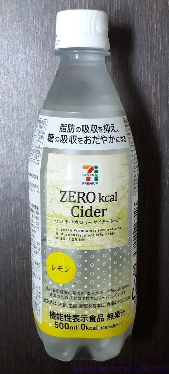 セブンのゼロキロカロリーサイダーレモンのダイエット効果と糖質
