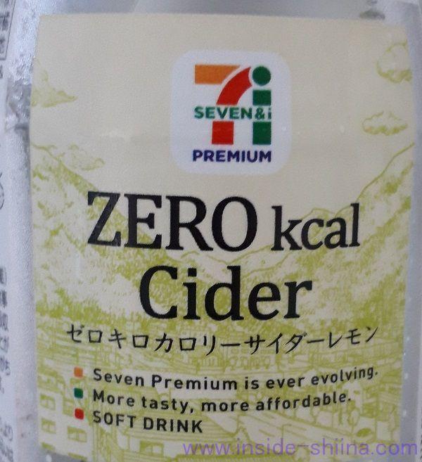 セブン ゼロキロカロリーサイダーレモンの効果