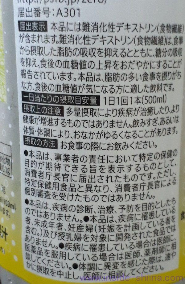 セブン ゼロキロカロリーサイダーレモンの摂取量目安