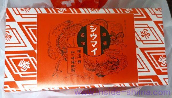 醤油差しも隠れた名物!「崎陽軒のシウマイ」は東京駅で買える!日持ちは?値段とカロリー、糖質は?