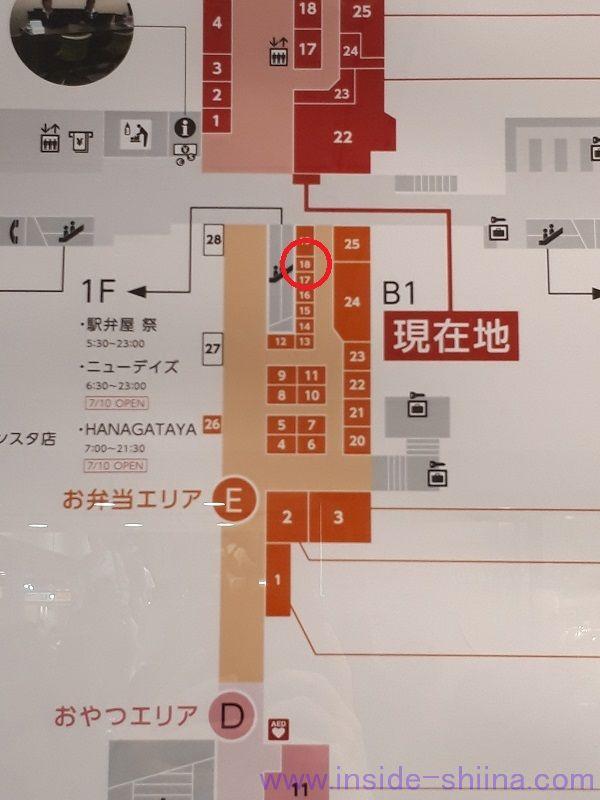 崎陽軒のシウマイ 東京駅グランスタ
