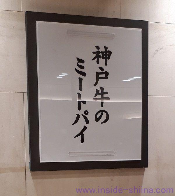 神戸牛のミートパイの販売元は?