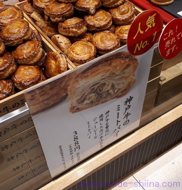 神戸牛のミートパイとは