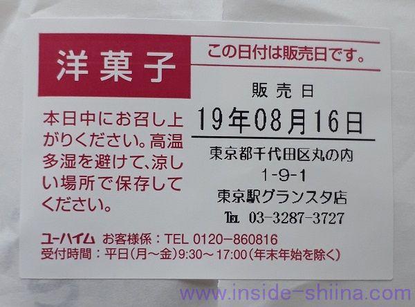 神戸牛のミートパイ、日持ちはどれぐらい?