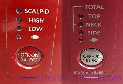 スカルプD メカノバイオとパナソニック 頭皮エステ EH-HE9A-P ボタンの違い