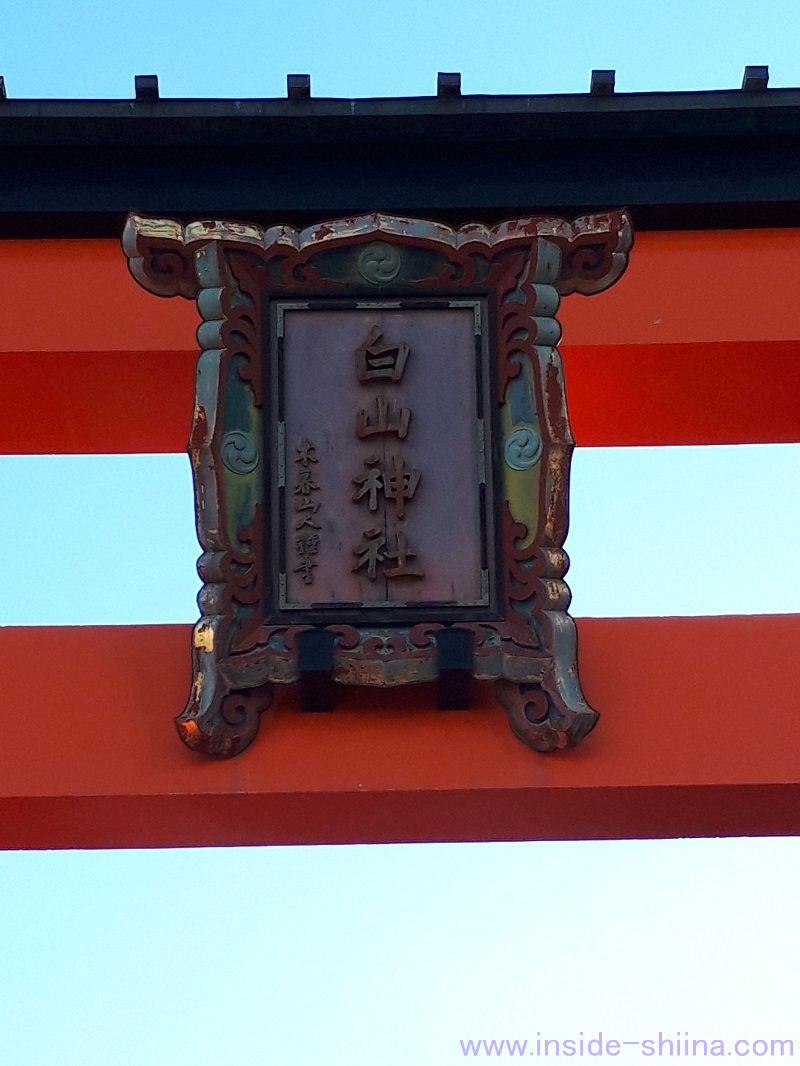新潟の総鎮守(そうちんじゅ)、白山神社(はくさんじんじゃ)