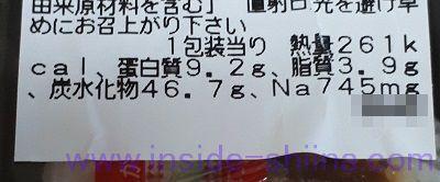 玉子が自慢の太巻(4巻)栄養成分表示