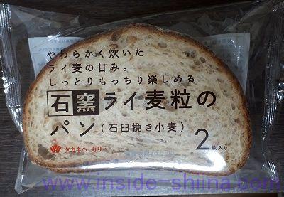 石窯ライ麦粒のパン(タカキベーカリー)