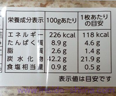 石窯ライ麦粒のパン(タカキベーカリー)栄養成分表示