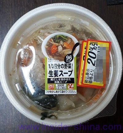 1/3日分の野菜!生姜スープ