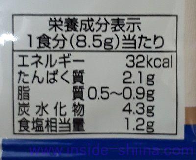 減塩いつものおみそ汁とうふ(アマノフーズ)栄養成分表示
