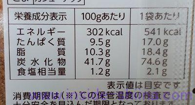 石窯オリーブオイルフォカッチャ(タカキベーカリー)栄養成分表示