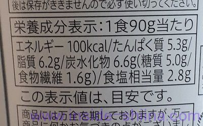 具だくさん豚汁(セブン)栄養成分表示