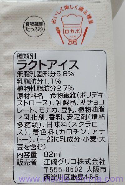 SUNAO チョコモナカはラクトアイス