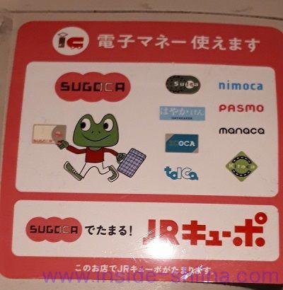 うまやの楽屋 有楽町店の会計は電子マネーも使える