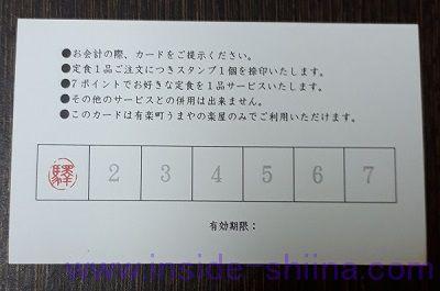 うまやの楽屋 有楽町店のポイントカード