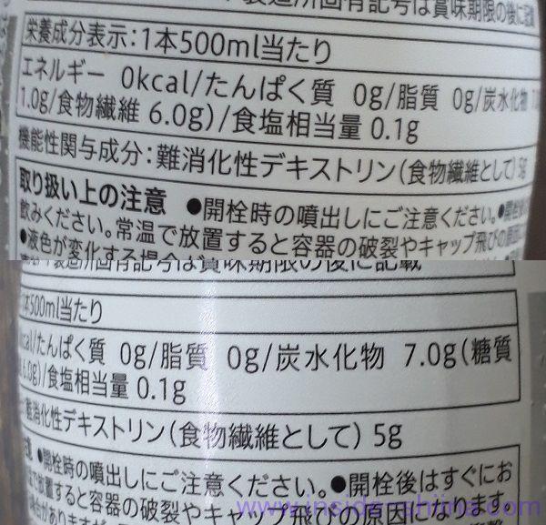セブン ゼロキロカロリーサイダートリプルの糖質