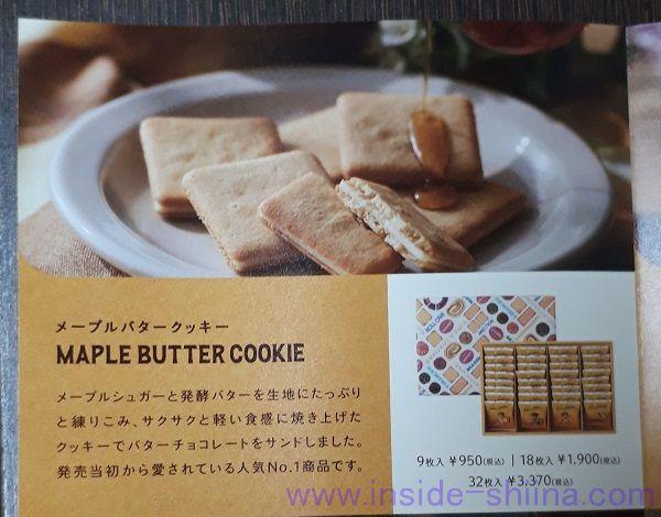 メープルマニアのメープルバタークッキー