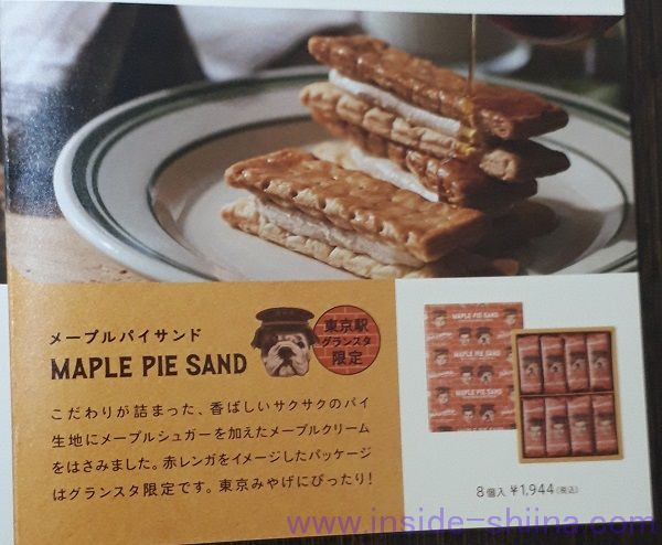 ザ・メープルマニア東京駅グランスタ店限定商品「メープルパイサンド」